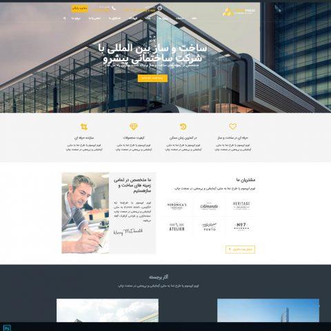 طراحی وبسایت طراحی مهندسی