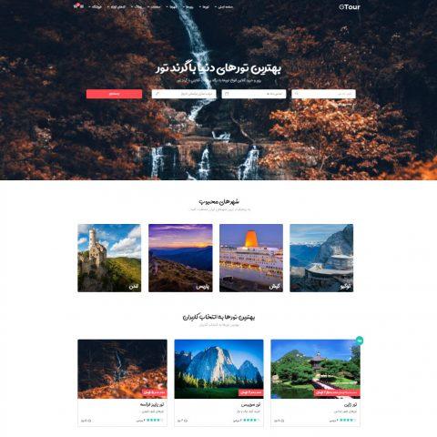 طراحی وبسایت گردشگری